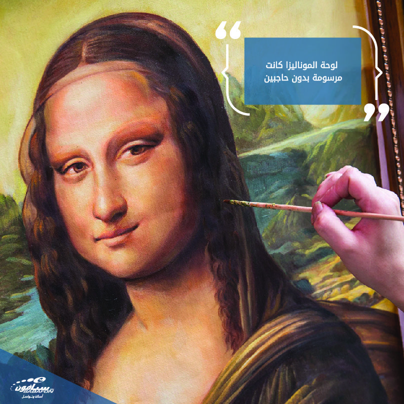 الشخصية في لوحة الموناليزا كانت مرسومة بدون حاجبين لأن الموضة حلاقة الحاجبين كانت سائدة في فلورنسا مكان إقامة ليوناردو ديفينشي في عصر النه Mona Lisa Mona Art