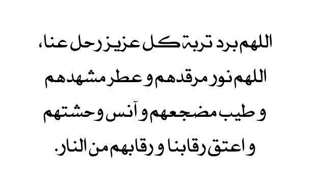 اللهم ارحم امى واعفو عنها واغفر لها وأكرم نزلها Photo Editing Picmonkey Photo