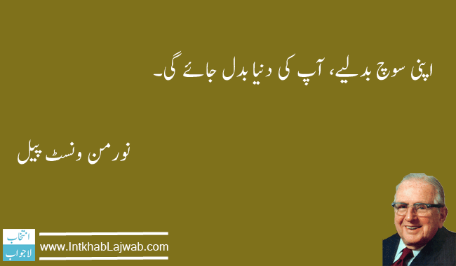 Positive Thinking Quotes From Quran: Positive Thinking Urdu Quote