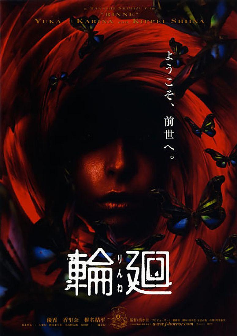 Reincarnation 2005 Starring Yuka Karina Nose Keppei Shiina Japanese Film Poster Japanese Horror Movies Japanese Horror Japanese Movie Poster