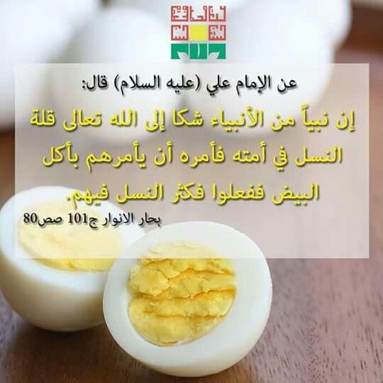 Pin By ب اس م م ح م د On Imam Ali Bin Abi Talib Arabian Food Food Imam Ali