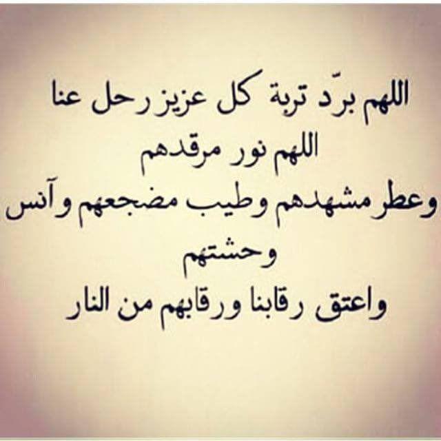 دعوة للأموات Duaa127 تويتر Wise Words Quotes Wisdom Quotes Life Quran Quotes