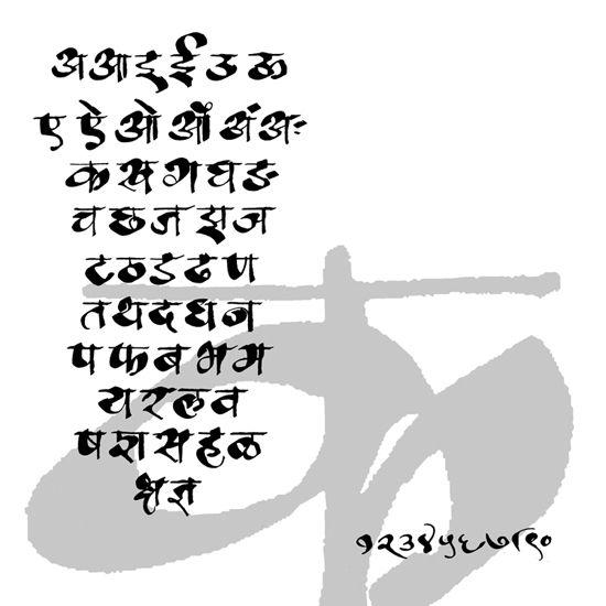 Achyut Palav Letters  exotic alphabets Pinterest Calligraphy - best of letter format in marathi language