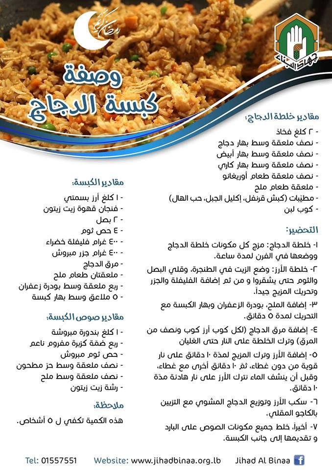 وصفة كبسة الدجاج Arabic Food Recipes Food Dishes