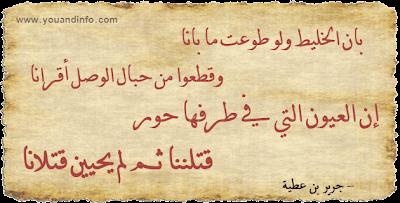قصيدة بان الخليط ولو طوعت ما بانا جرير بن عطية Poems Arabic Calligraphy Calligraphy