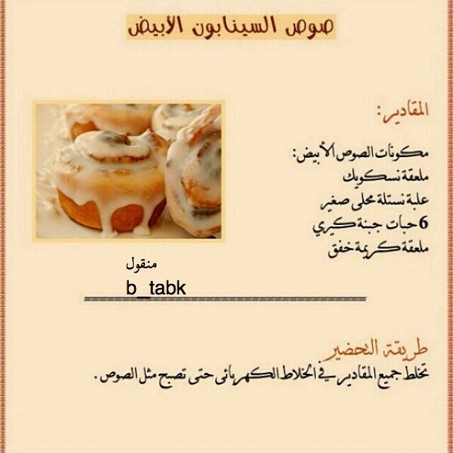 صوص السينابون الابيض Arabic Food Yummy Food Dessert Food Receipes