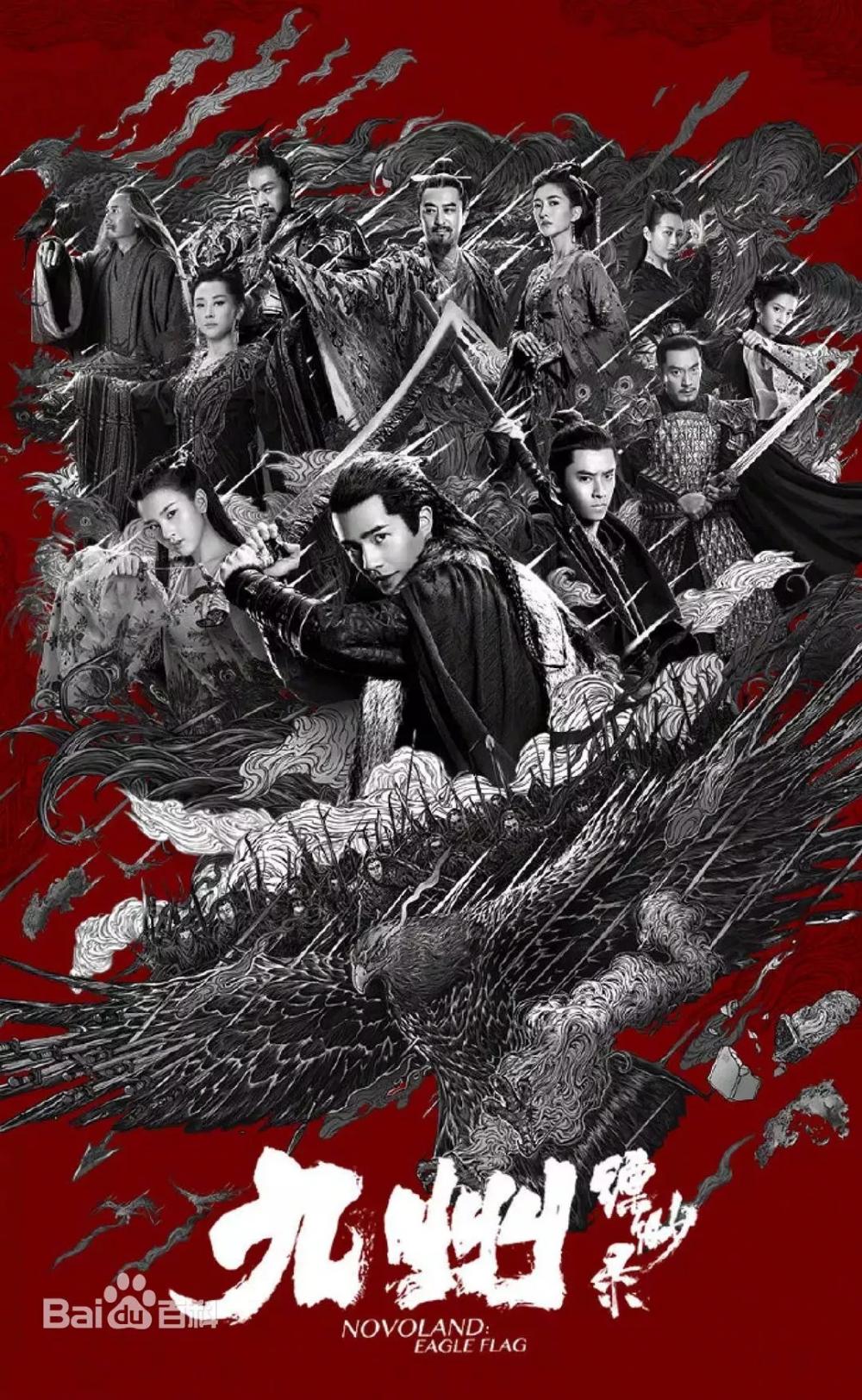Novoland Eagle Flag Summary C Drama Love Asian Film How To Show Love Taiwan Drama