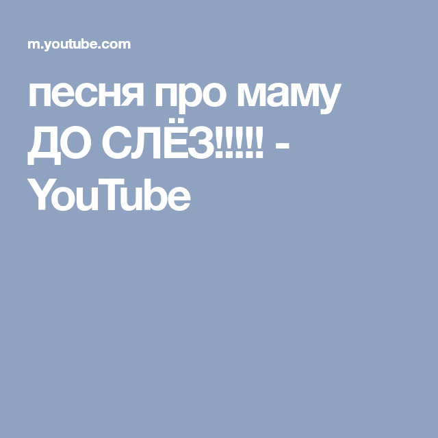 Pesnya Pro Mamu Do Slyoz Youtube Youtube Mecha