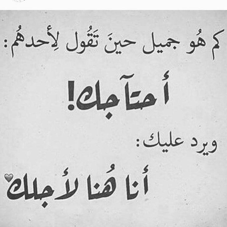 انقرضوا هلنوعية من البشر صباح لأجلكم Pic Credit To Bader M1a2 Arabic Quotes Arabic Arabic Calligraphy