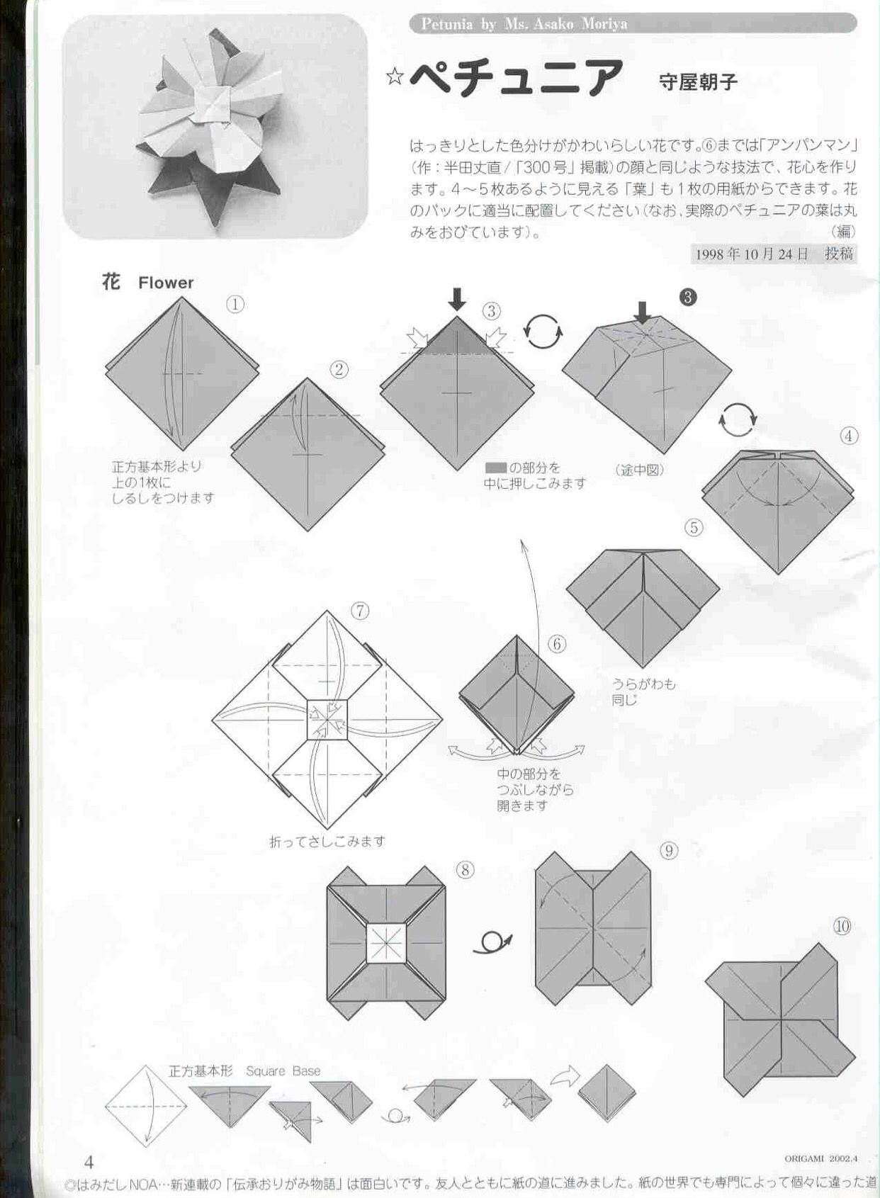 star flower origami diagram toyota celica speaker wiring https s media cache ak0 pinimg
