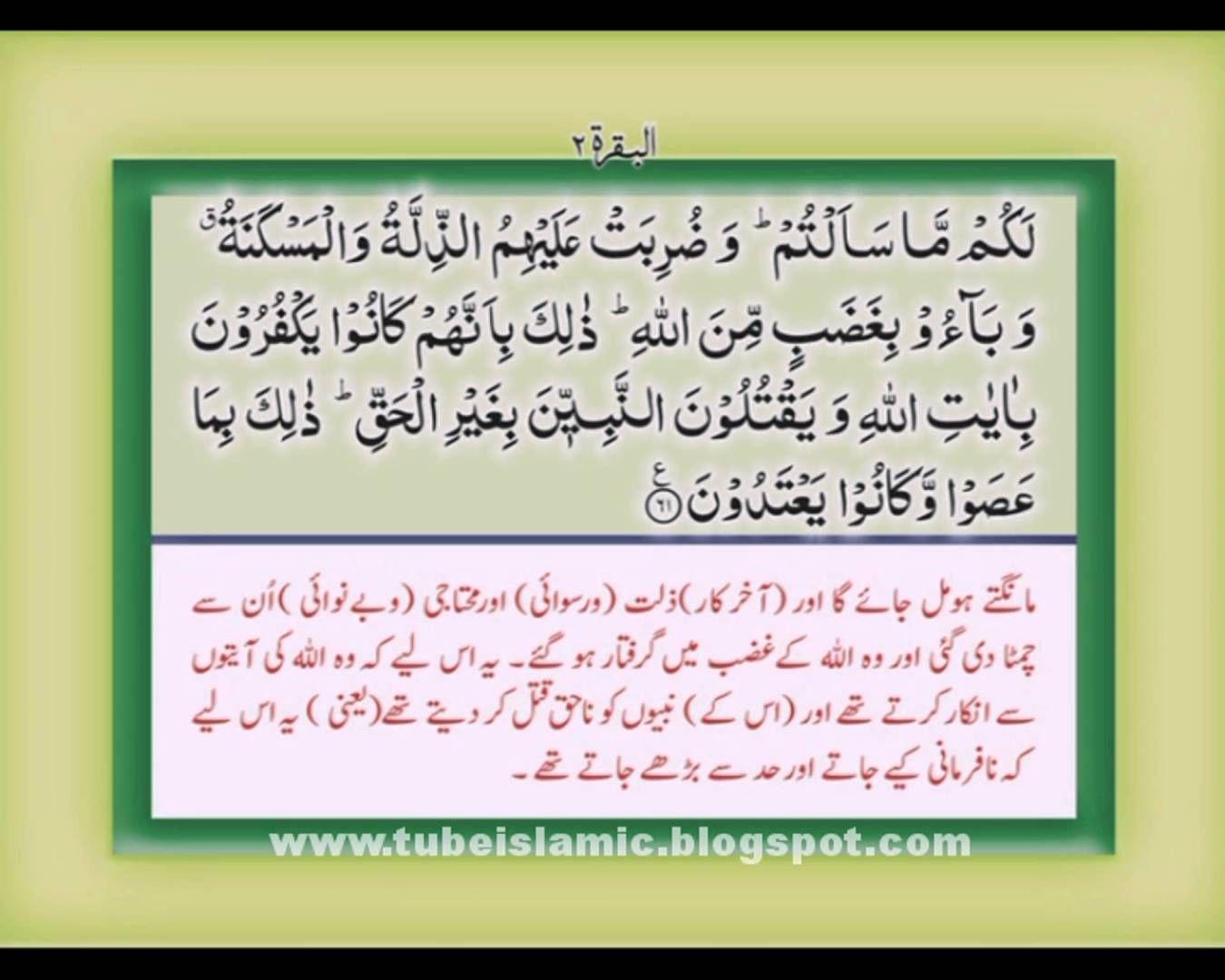 Full Tilawat Quran With Urdu Translation  Chapter 1  Alif Laam Meem
