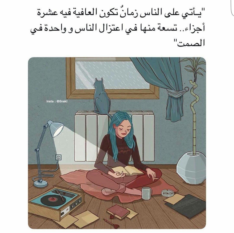 اعتزال الناس والصمت الامام علي عليه السلام Arabic Quotes Motivational Art Quotes Beautiful Arabic Words