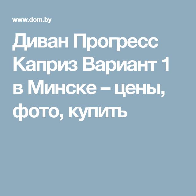 Диван Прогресс Каприз Вариант 1 в Минске – цены, фото ...