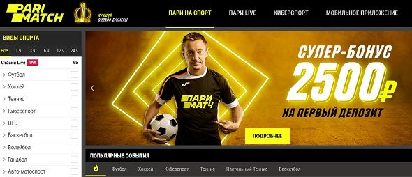 ставки +на спорт +от 10 рублей онлайн