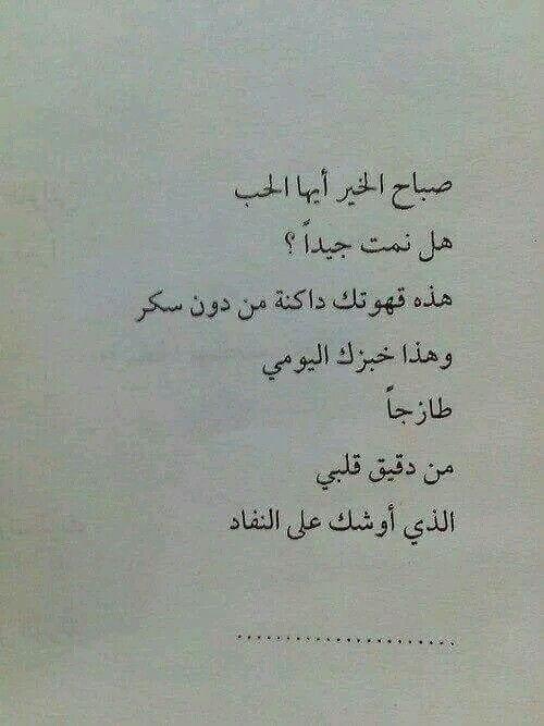 صباح الخير ايها الحب Cool Words Talking Quotes True Words