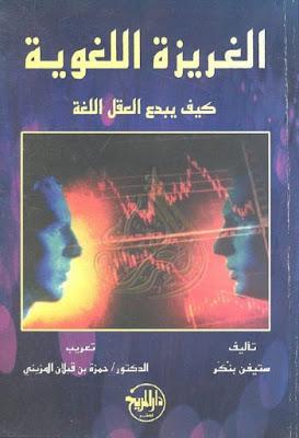 الغريزة اللغوية كيف يبدع العقل اللغة Pdf
