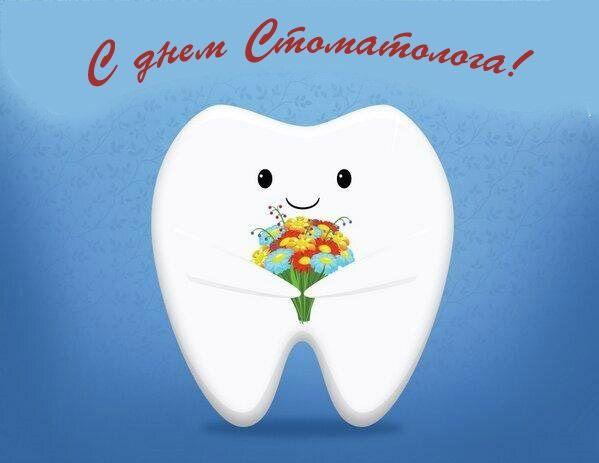 Картинки зубов поздравления