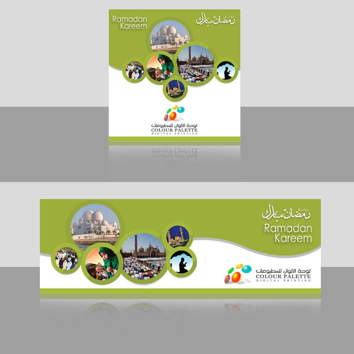 Ramadan greetings httpgreatislamicquotes ramadan quotes ramadan greetings httpgreatislamicquotes kristyandbryce Choice Image