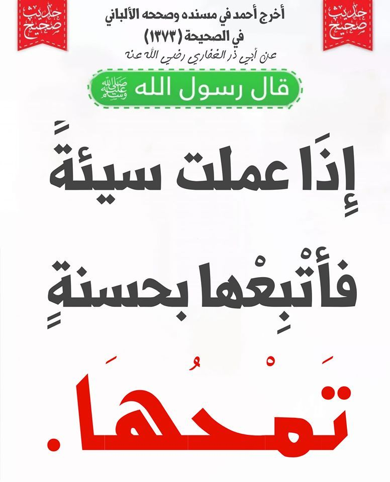 Pin By Essam Sayed Mohamed On Ahdith احاديث Islamic Quotes Ahadith Islam Quran