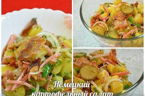Знаменитый сытный немецкий картофельный салат. Кто пробовал поймет! — БУДЬ В ТЕМЕ