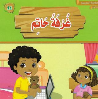 ملفات رقمية قصة عن ترتيب البيت و التعايش السلمي بين الافراد Blog Blog Posts Arabic Worksheets