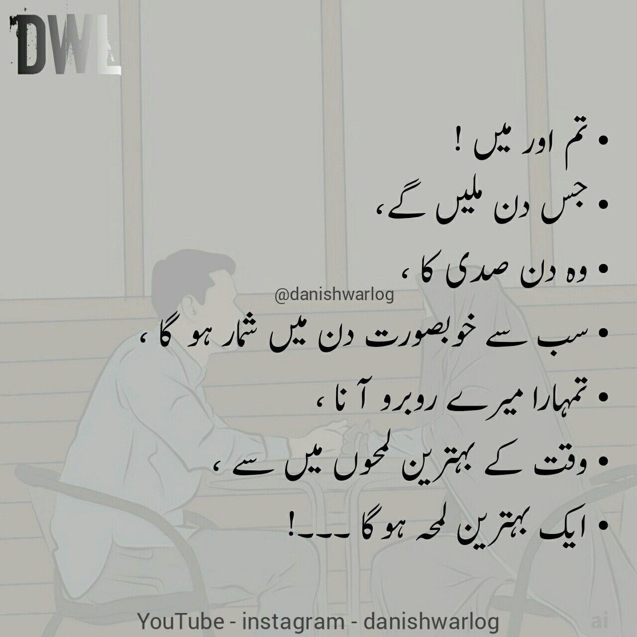 Pin on Urdu Story کہانیاں اور افسانے