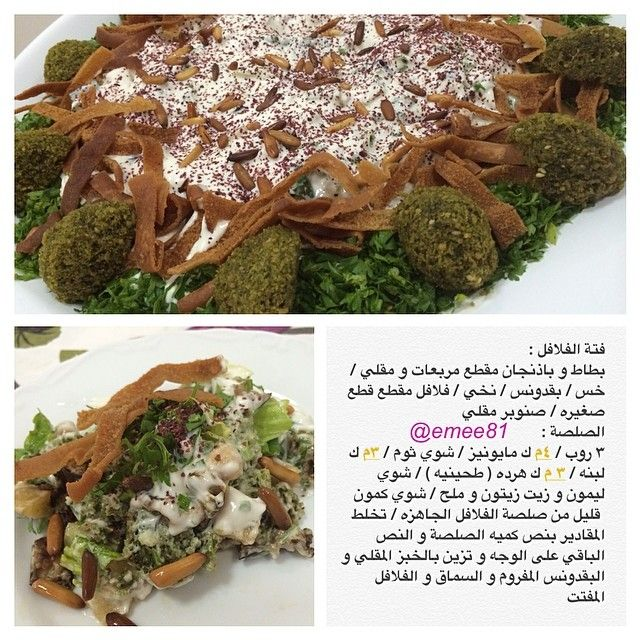 Pin By Suzan On A Salads And Appetizers Arabic Food Food And Drink Food
