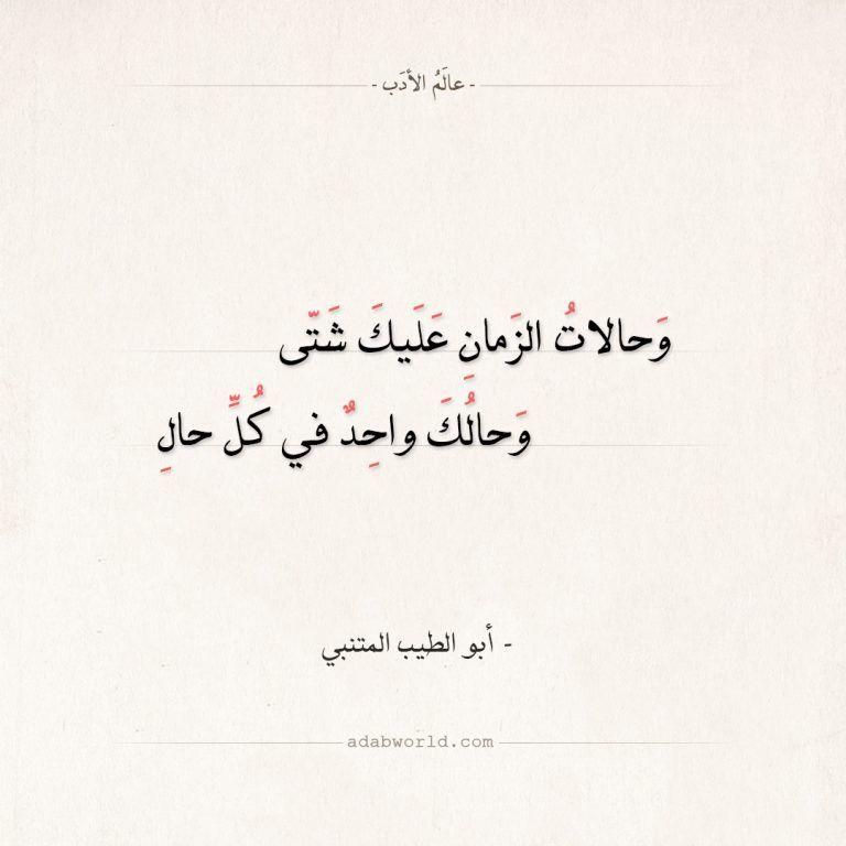 شعر المتنبي وحالات الزمان عليك شتى عالم الأدب Words Quotes Arabic Poetry True Words
