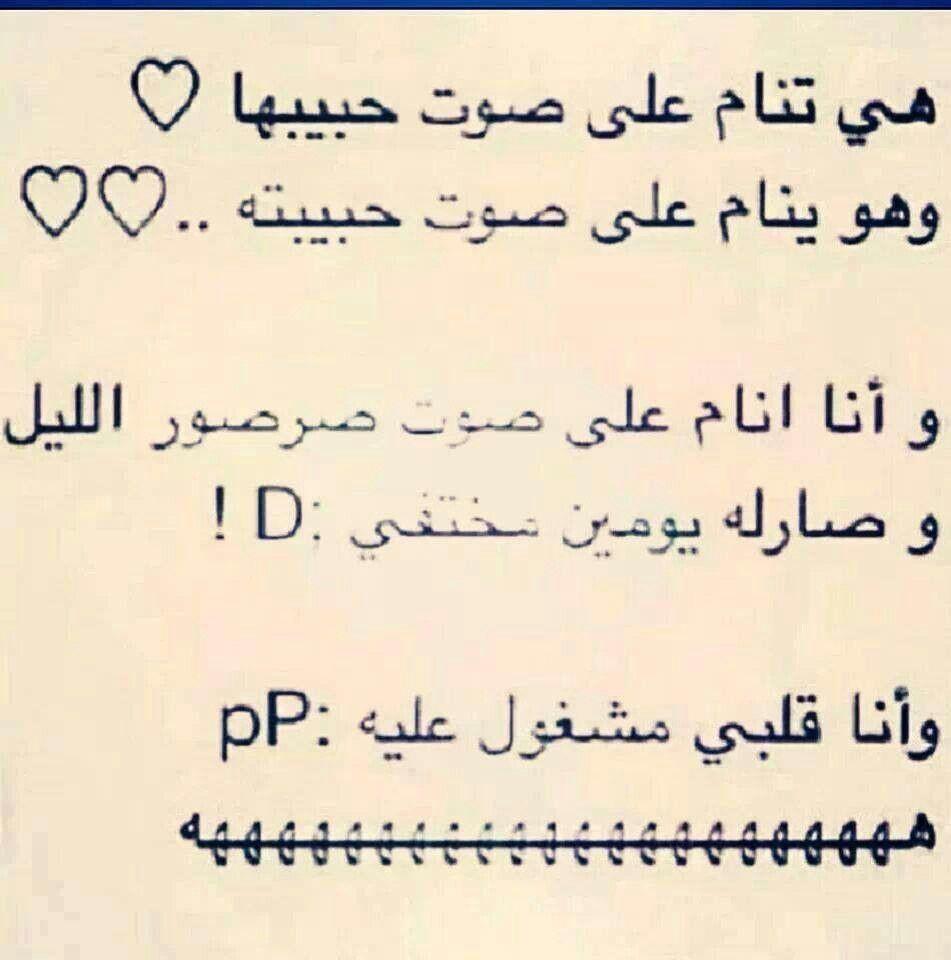 ههههه Funny Arabic Quotes Arabic Funny Funny Quotes