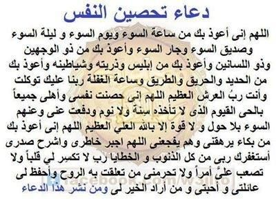دعاء تحصين النفس Cool Words Words Islam Facts
