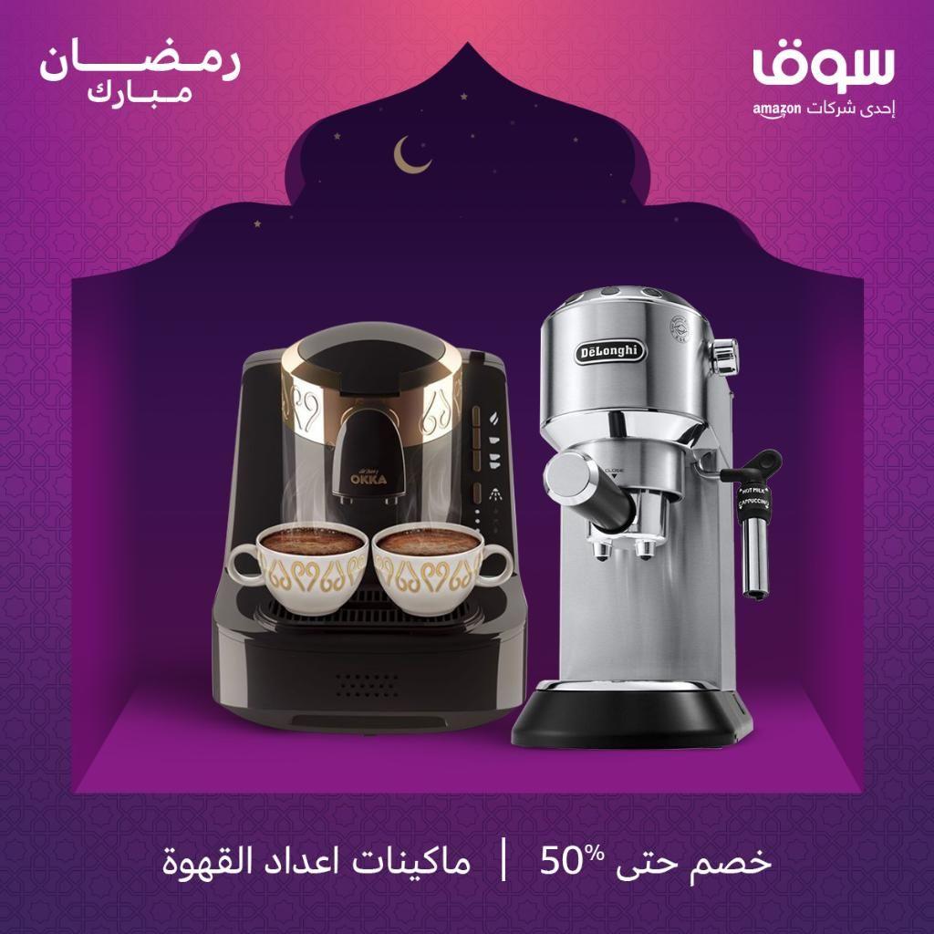 رمضان مبارك عروضنا غير بشهر الخير عروض منوعة على مكائن تحضير القهوة مع خصم إضافي 10 عند استخدام كوبون Ramadan تس Drip Coffee Maker Coffee Maker Coffee