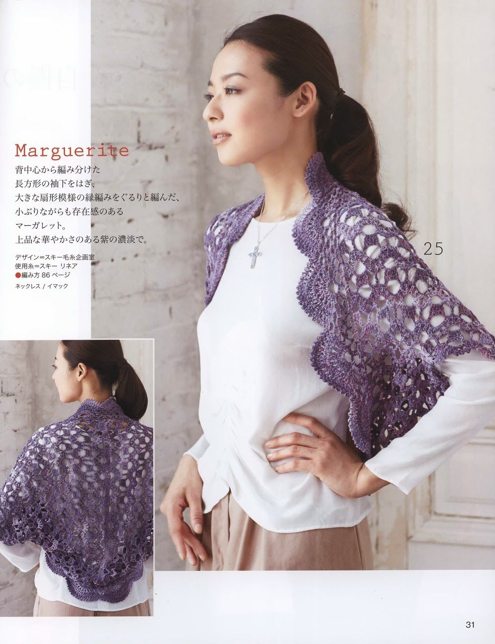 CARAMELO DE CROCHET: crochet japonés bolero | Patrones de punto y ...