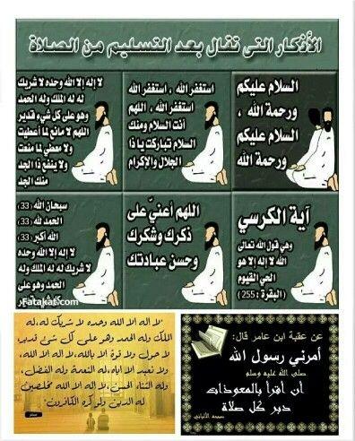 Pin On العبادة الصحيحة The Way To Allah