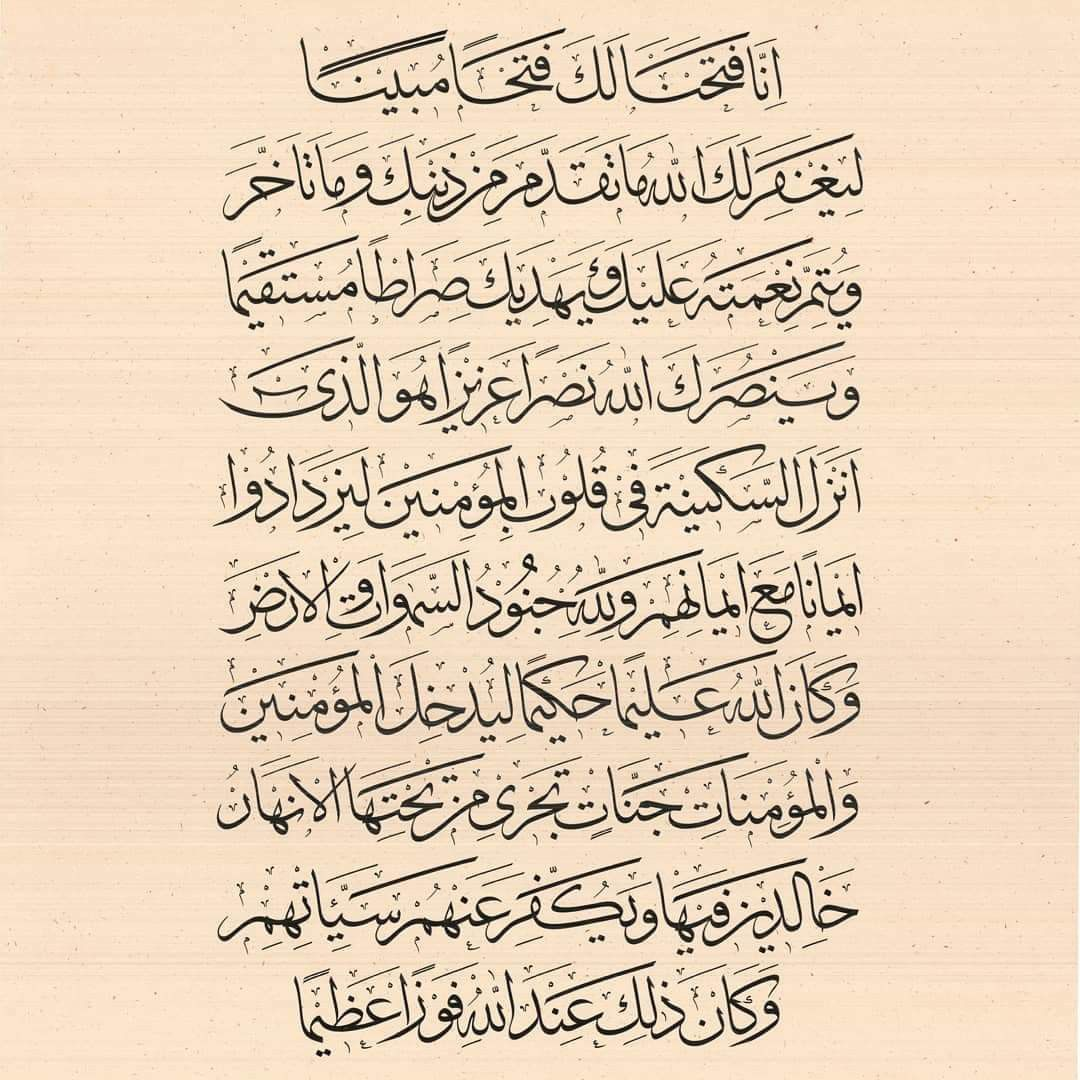abdullah bulum adlı kullanıcının أول سورة الفتح