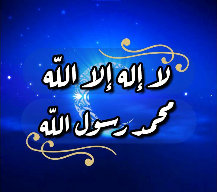 لا اله الا الله محمد رسول الله Neon Signs Neon Wallpaper