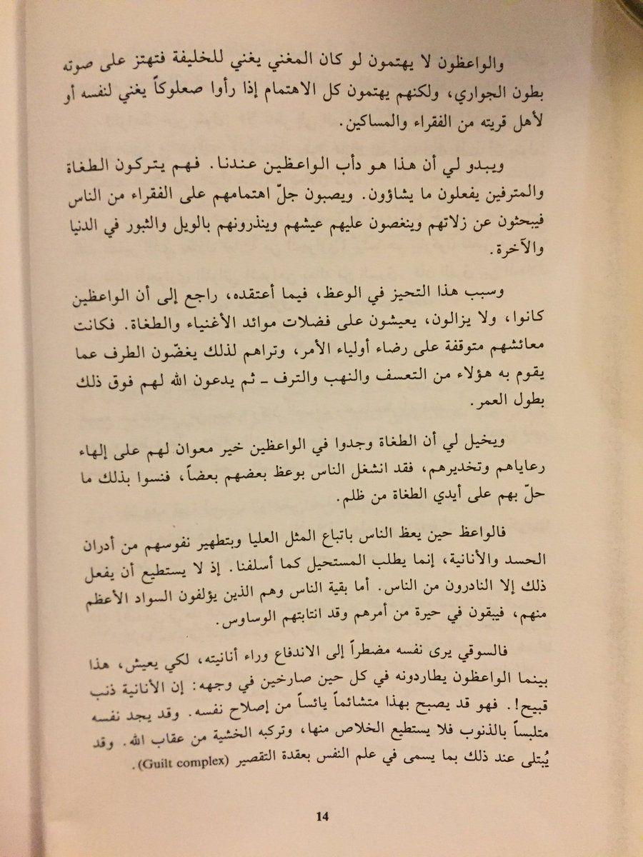 من كتاب وعاظ السلاطين للدكتور علي الوردي Quotes Sheet Music Books