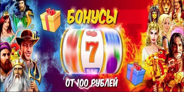 Бонусы 100 рублей казино игровые.аппараты.скачать.на.телефон