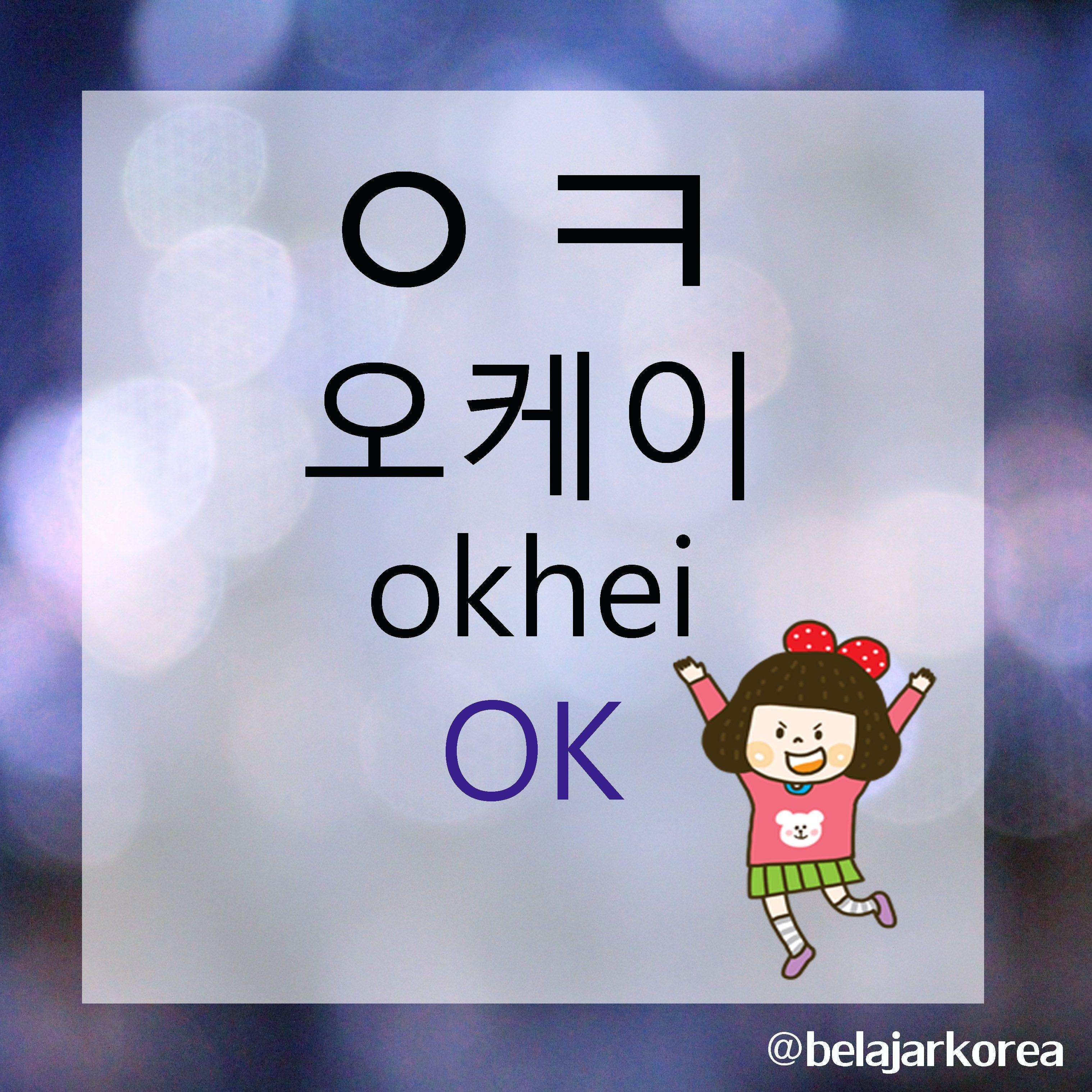 ㅇㅋ=OK ^^