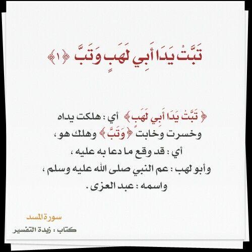 تفسير سورة المسد 1 Quran Quotes Quran Book Quran Verses