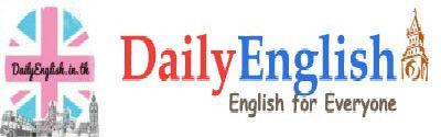 DailyEnglish เรียนภาษาอังกฤษง่ายๆได้ด้วยตนเอง