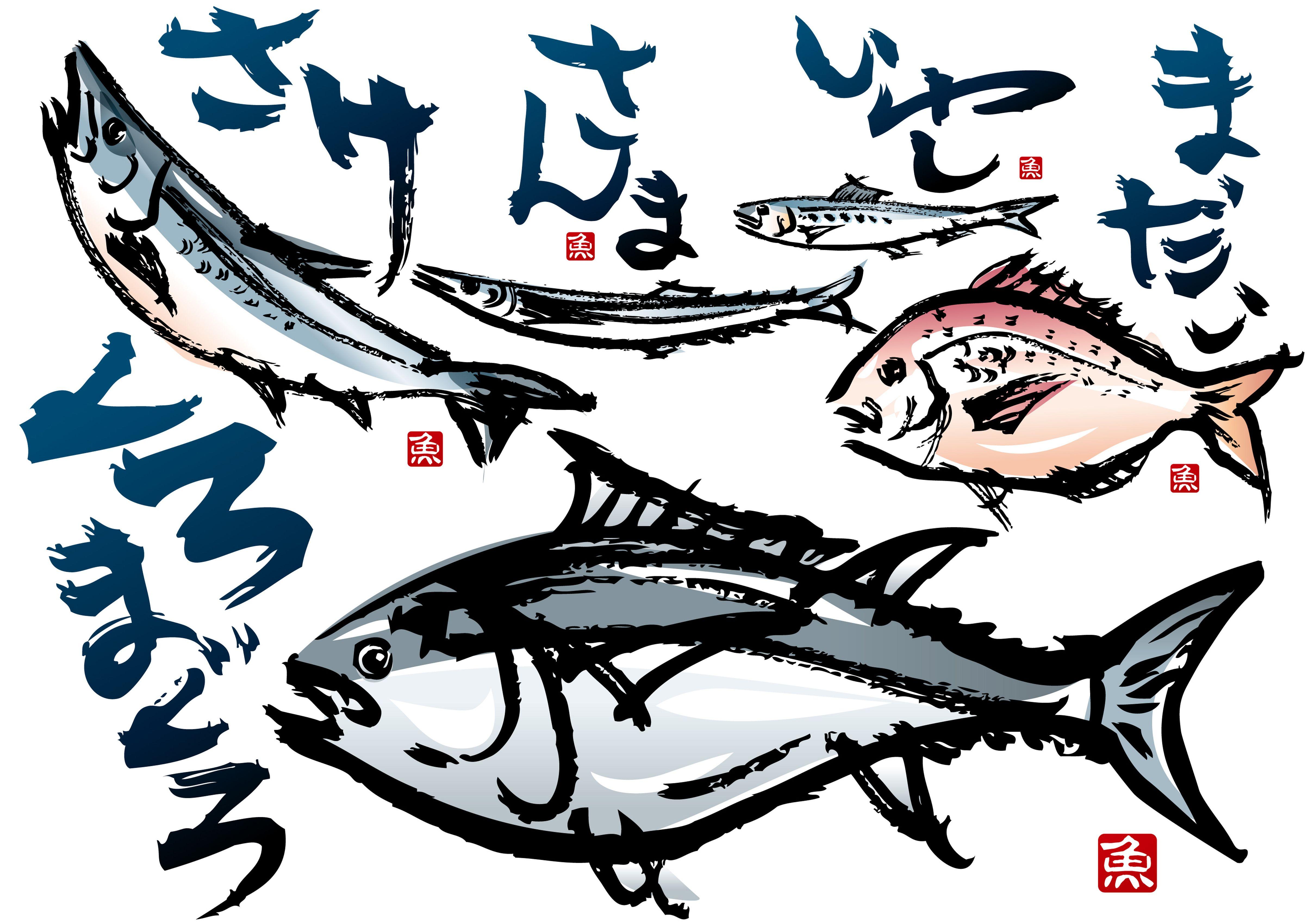 筆描きイラスト 魚1 イラスト 魚イラスト 筆 イラスト