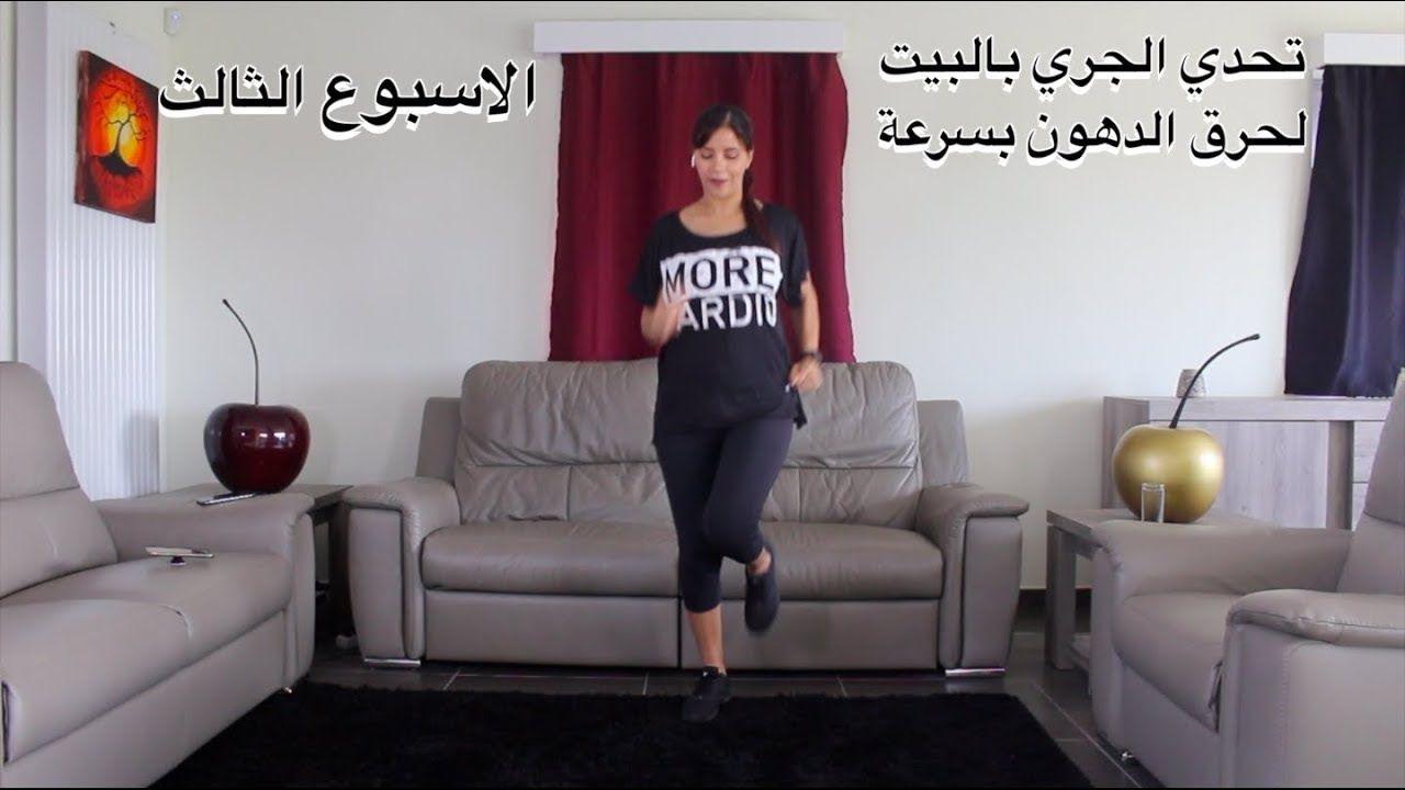 تحدي الجري بالبيت لحرق الدهون بسرعة الاسبوع الثالث Youtube Home Decor Decals Decor Home