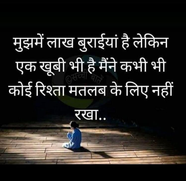 10112018 म झम ल ख ब र इय ह ल क न एक ख ब भ ह म न कभ भ क ई र श त मतलब क ल ए नह Good Thoughts Quotes Good Life Quotes Motivational Picture Quotes