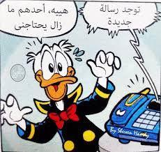 بطوط - | بطوط | Mickey cartoons, Funny pictures, Cartoon