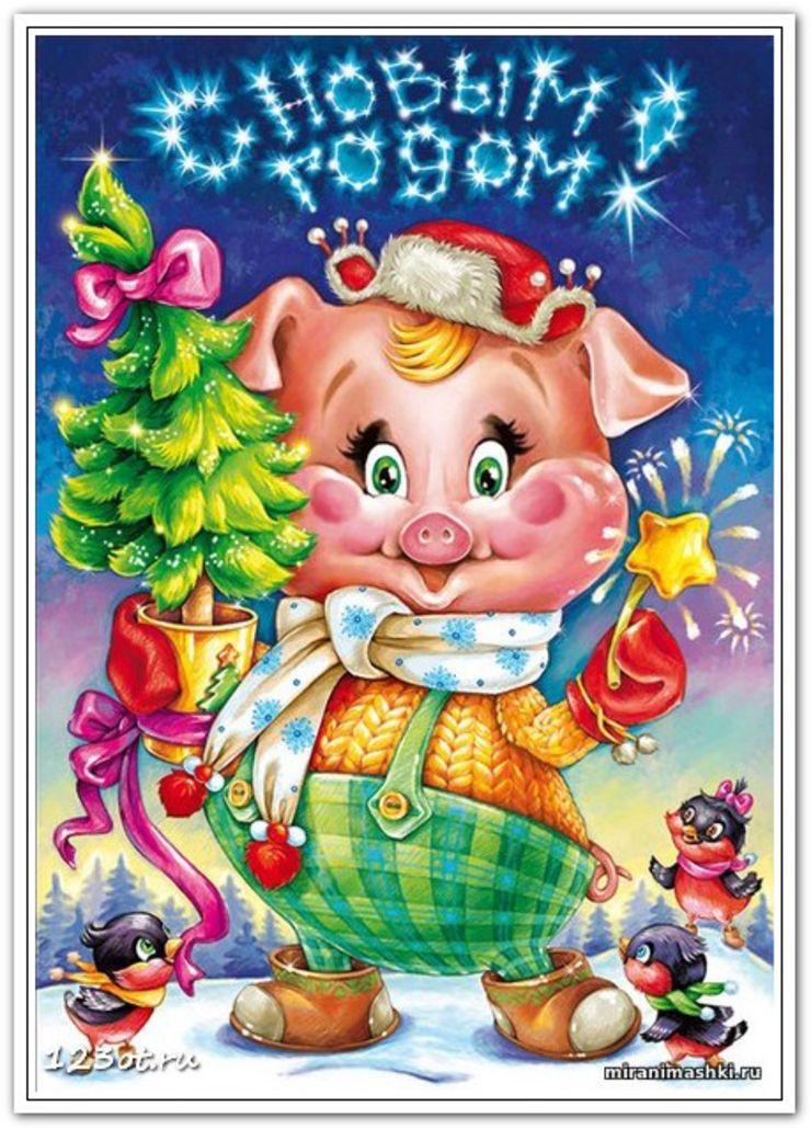 Поздравления с годом свиньи 2019 открытки