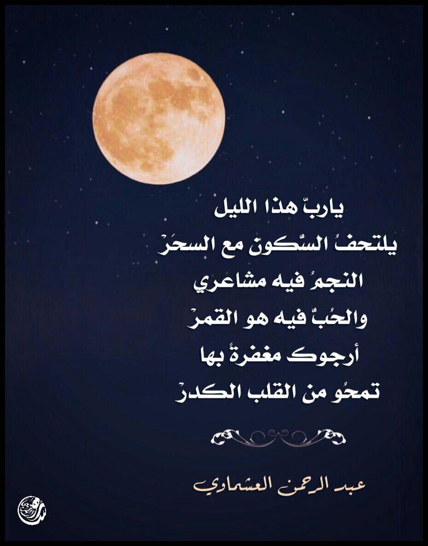 يا رب هذا الليل عبدالرحمن العشماوي Arabic Love Quotes Love Quotes Quotes