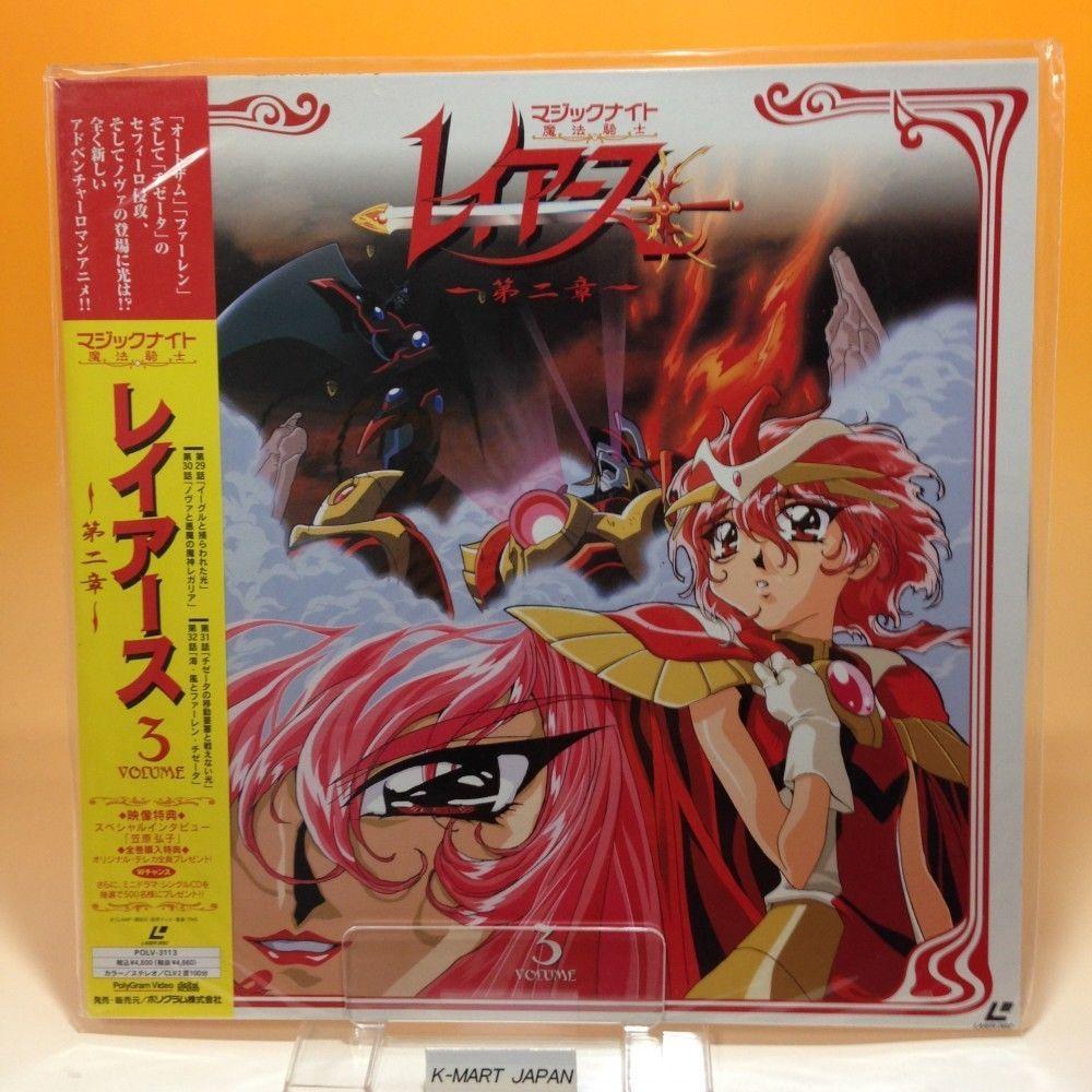 Magic Knight Rayearth 2 vol.3 POLV-3113 LaserDisc LD CLAMP NTSC OBI Japan AA042
