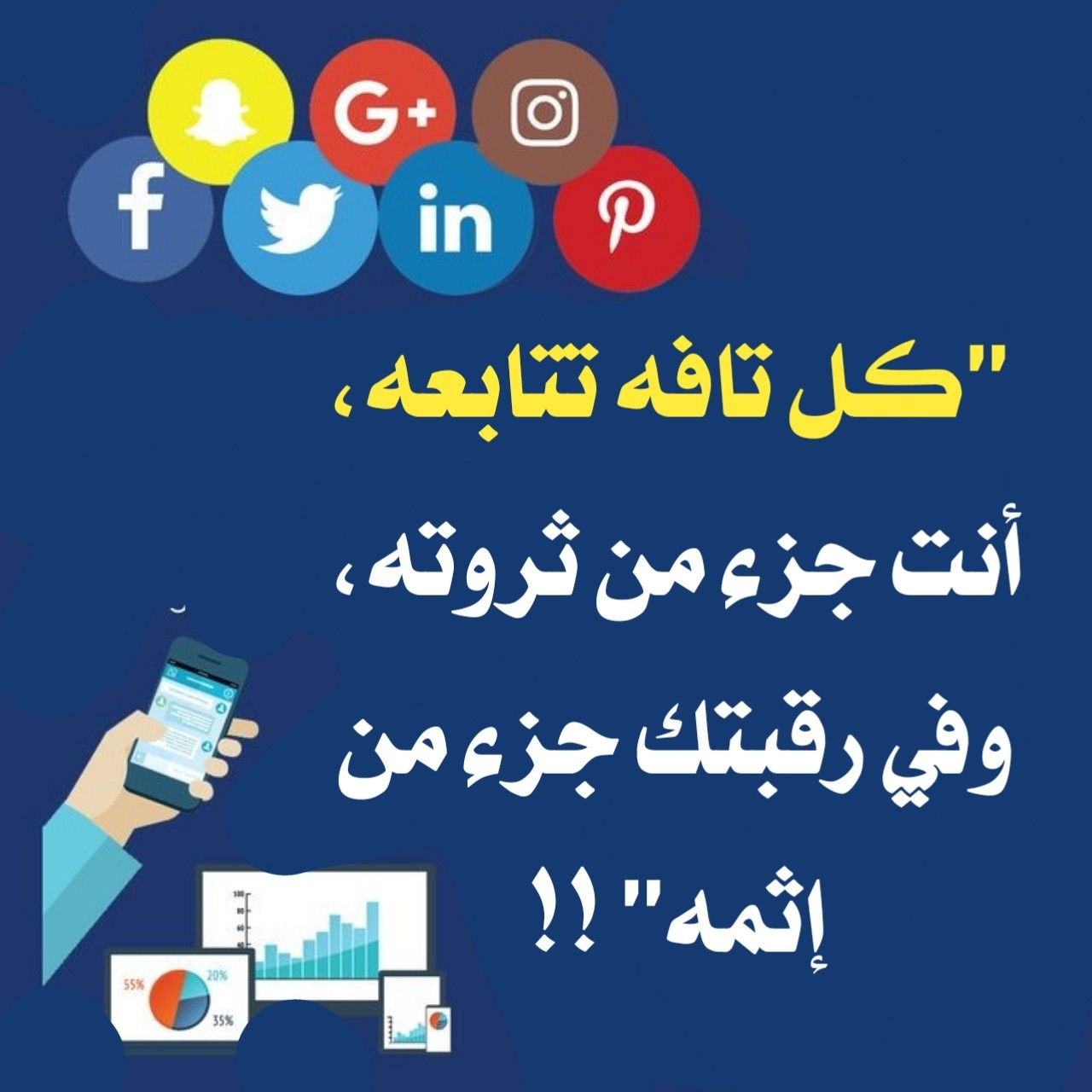 مواقع التواصل الاجتماعي الانترنت الانستقرام يوتيوب فيسبوك سناب شات Arabic Quotes Quotes Islam