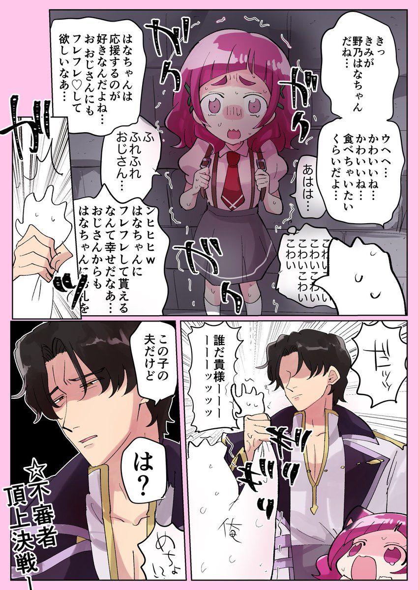 原稿ユミキチ hktn ago さんの漫画 206作目 ツイコミ 仮 プリキュア イラスト 漫画 アニメ