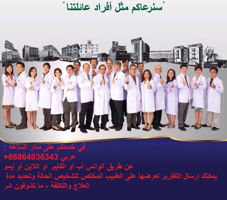 جديد مستشفيات تايلاند في جميع التخصصات للعظام للتجميل لعلاج السرطان للعيون الجهاز الهضمي والمزيد Thai Travel Thailand Best